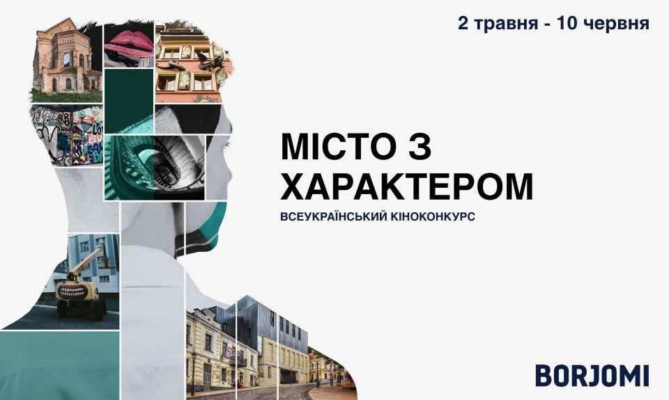 Всеукраїнський конкурс «Місто з характером»