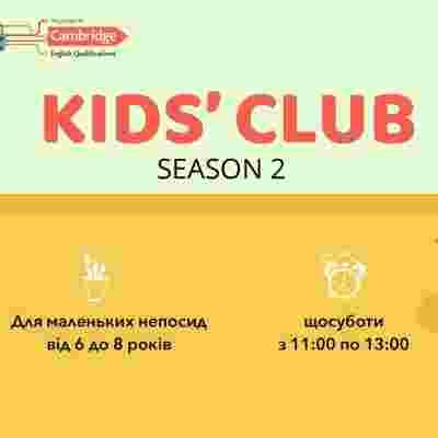 KIDS' CLUB. Summer edition