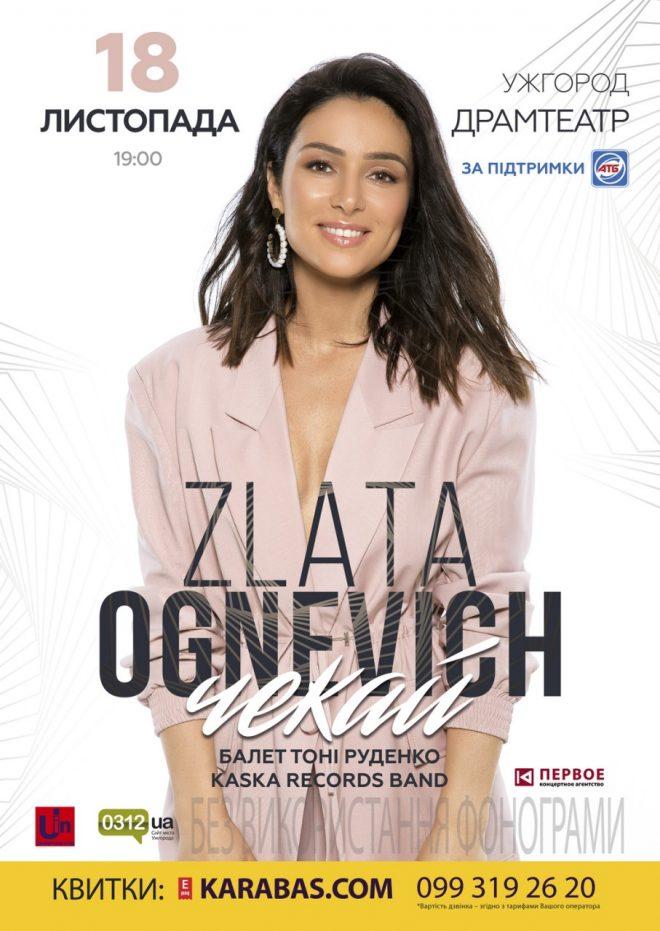 Злата Огневич 18.11.2019