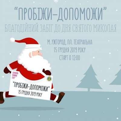 """Благодійний забіг до Дня Святого Миколая """"Пробіжи – допоможи!"""""""