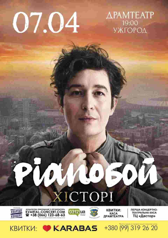 Pianoboy Ужгород А2
