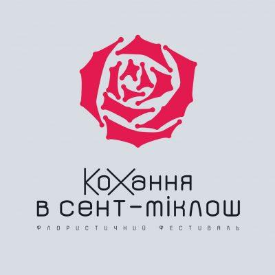"""Флористичний фестиваль """"Кохання у Сент-Міклоші"""""""