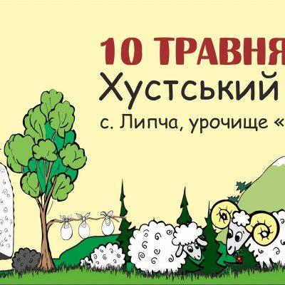 """Фестиваль """"Бринза Хустщини 2020"""""""