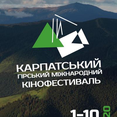 Міжнародний десятиденний кінофестиваль в Ужгороді