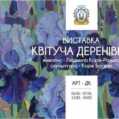 Богдан Корж і Людмила Корж-Радько відкрили виставку у галереї ART-DEKA