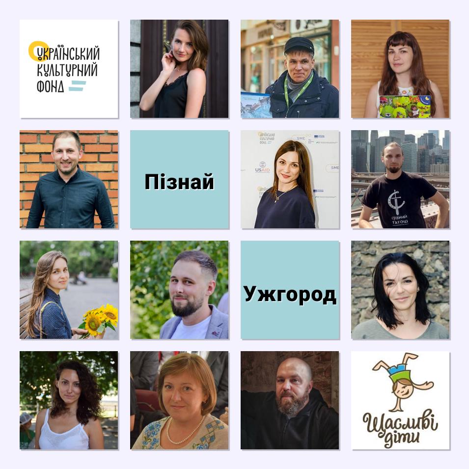 Пізнай Ужгород команда