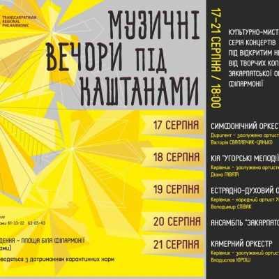 В історичному центрі Ужгорода відбудуться 5 музичних вечорів просто неба