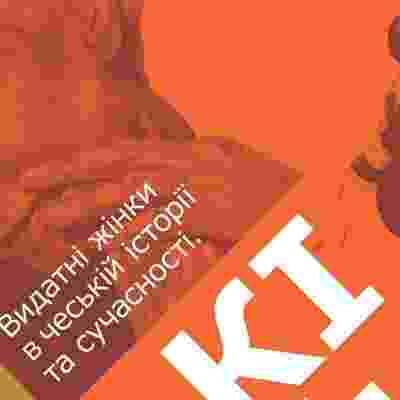 """В Ужгороді просто неба відкриється виставка """"Чеські героїні"""""""