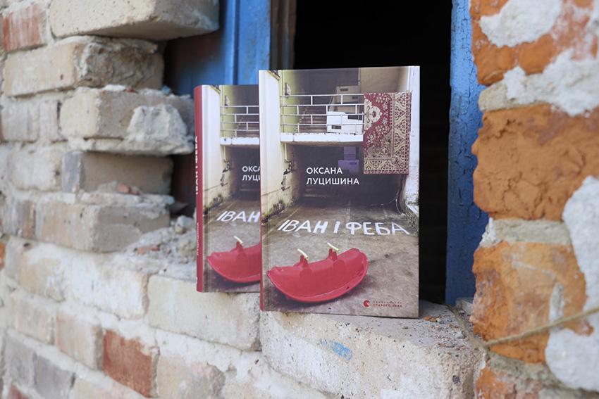 Ivan I Feba Rew Booksert1