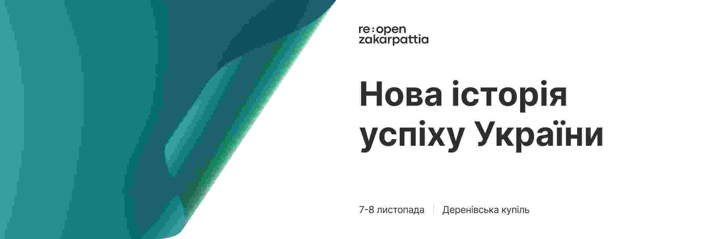 Reopenzakarpattia Image1