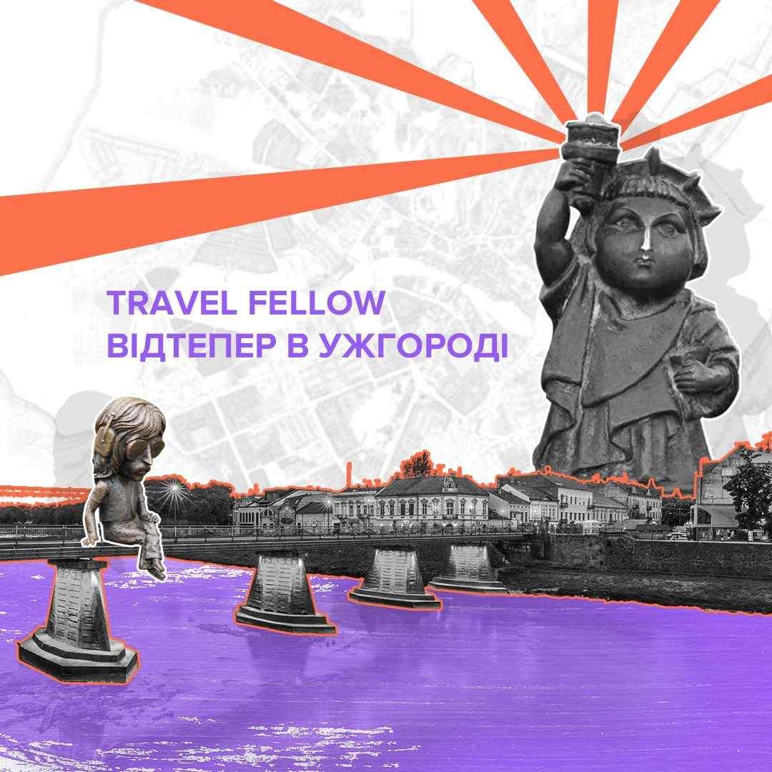 Travelfellow в Ужгороді