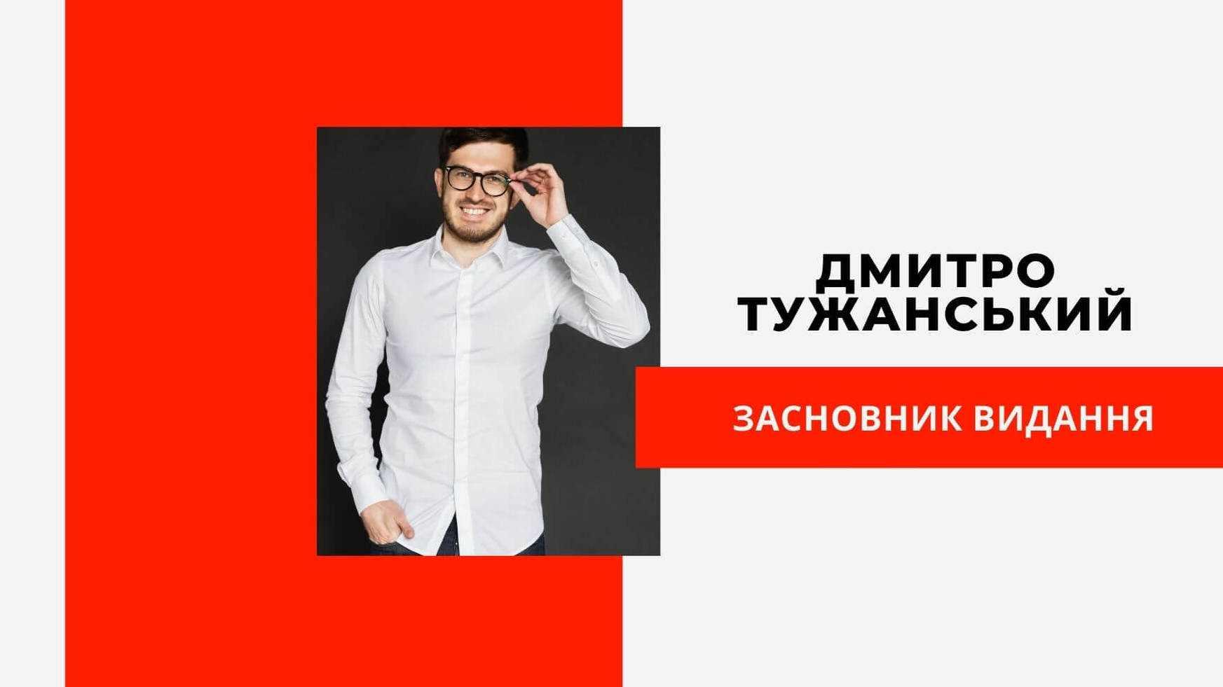 Tuzhanskyi