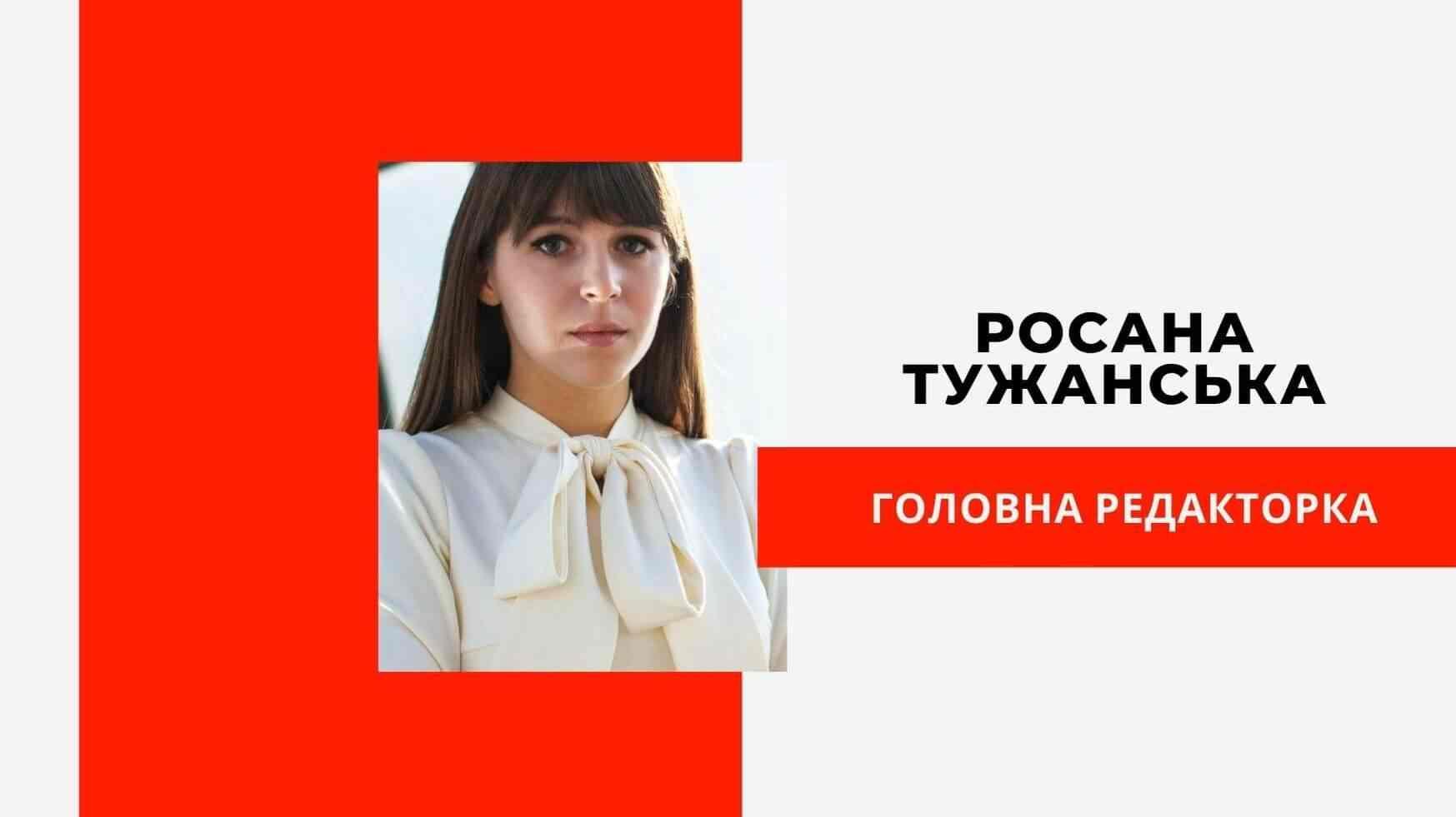 Tuzhanska