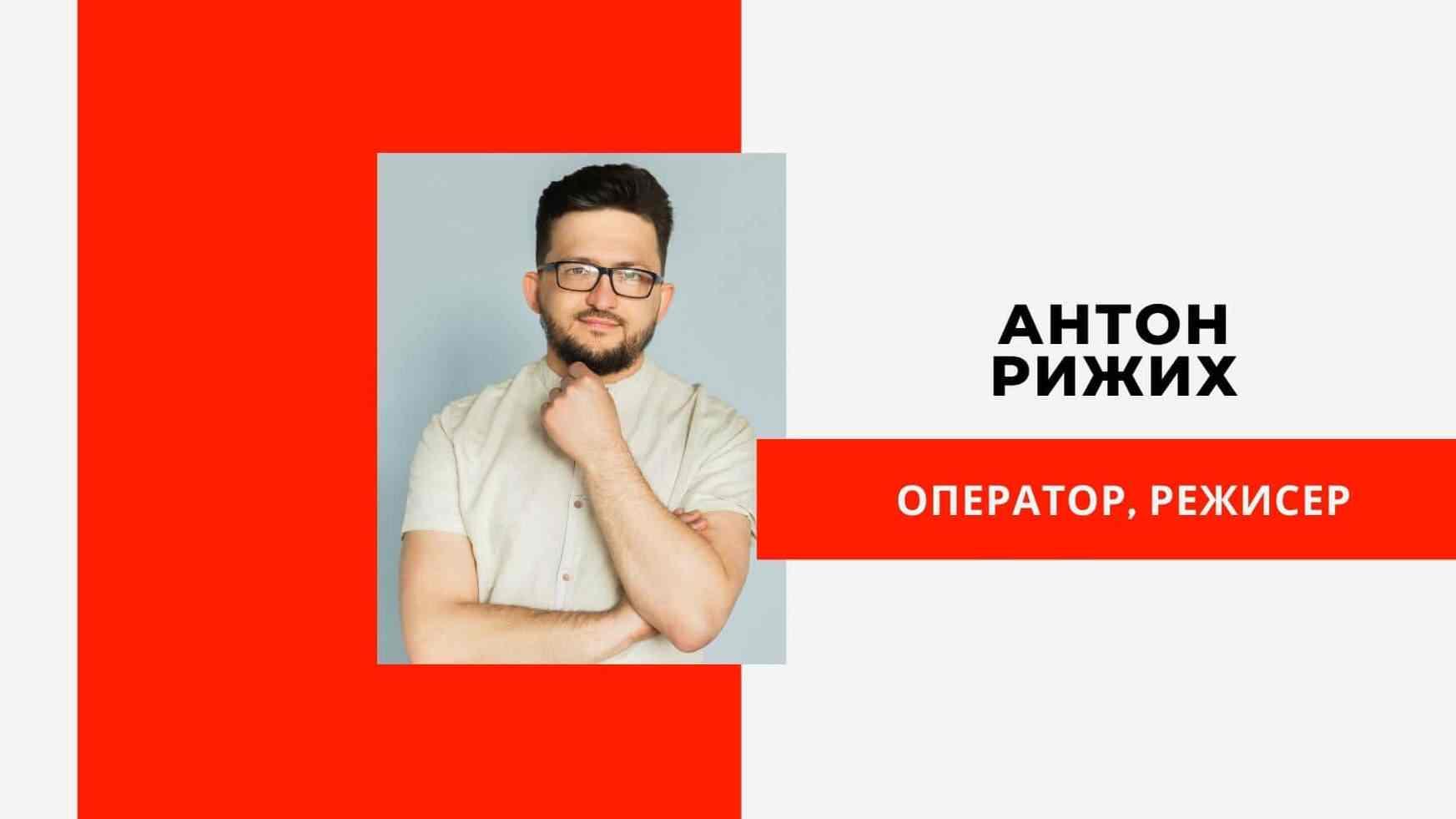 Ryzhykh