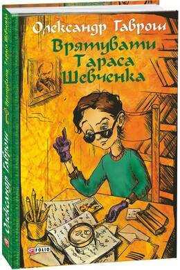 Vryatuvaty Tarasa Shevchenka