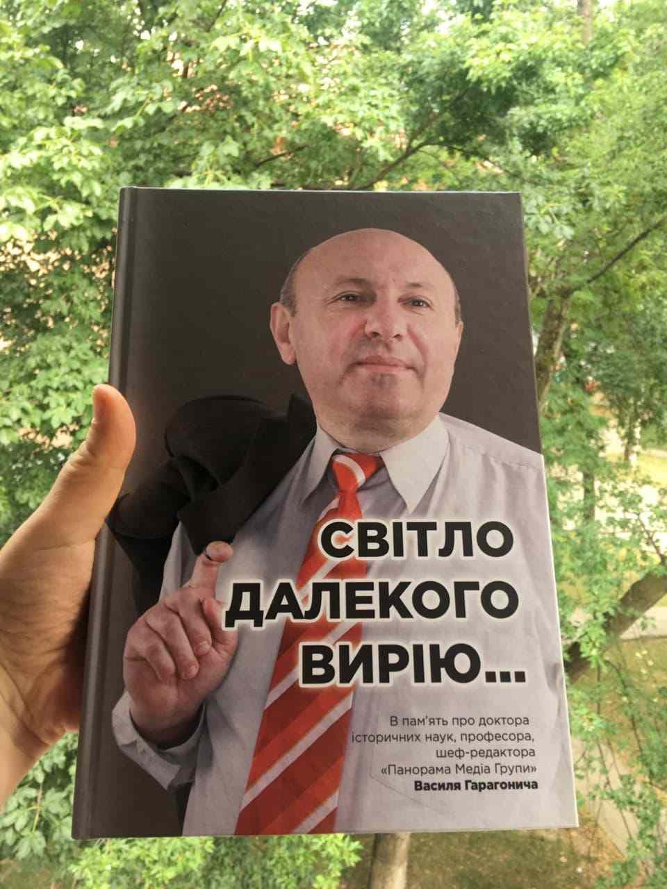 книгаГарагонич