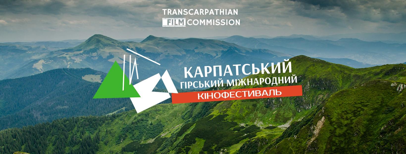 Carpathian Mountain International Film Festival 1