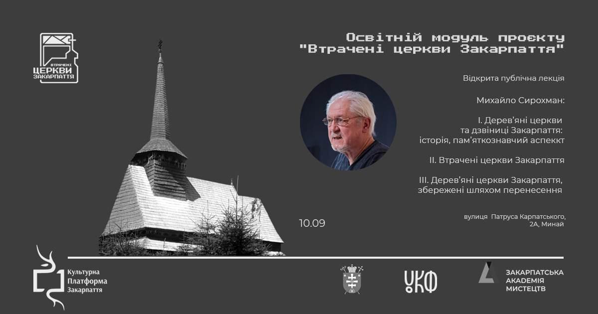 Tserkvy Zakarpattia (1)