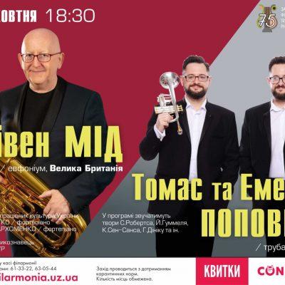 Концерт Стівена Міда в Ужгороді